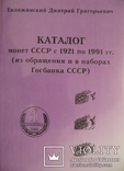 Каталог на монети СРСР 1921-1991 рр (з обігу та в банківських наборах)