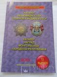 Каталог різновидів орденів і медалей СРСР 2020 В А Боєв