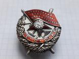 Орден Боевого Красного знамени 46272, фото №3