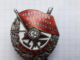 Орден Боевого Красного знамени 46272, фото №4