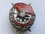 Орден Боевого Красного знамени 46272, фото №2