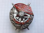 Орден Боевого Красного знамени 46272, фото №9