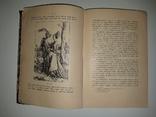 Альбрехт Дюрер, его жизнь и художественная деятельность. А. М. Миронов. 1901, фото №4