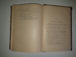 Альбрехт Дюрер, его жизнь и художественная деятельность. А. М. Миронов. 1901, фото №9