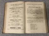 Библиография Указаны тиражи книг, фото №5