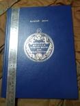 2000 Наградные медали 18-19 веков для казачества . В Дуров, фото №2