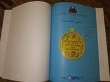 2000 Наградные медали 18-19 веков для казачества . В Дуров, фото №3