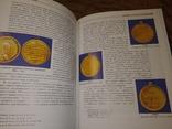 2000 Наградные медали 18-19 веков для казачества . В Дуров, фото №8