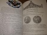 2000 Наградные медали 18-19 веков для казачества . В Дуров, фото №9