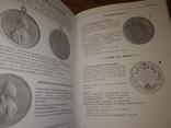 2000 Наградные медали 18-19 веков для казачества . В Дуров, фото №10