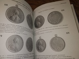 2000 Наградные медали 18-19 веков для казачества . В Дуров, фото №13