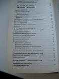 """Новейший справочник""""Детские болезни"""" 900 страниц,23 разных врача-консультанта, фото №9"""