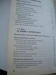 """Новейший справочник""""Детские болезни"""" 900 страниц,23 разных врача-консультанта, фото №11"""