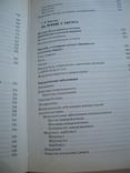 """Новейший справочник""""Детские болезни"""" 900 страниц,23 разных врача-консультанта, фото №12"""