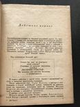 1934 Вершина счастья. Первое издание, фото №5