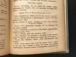 1934 Вершина счастья. Первое издание, фото №6