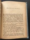 1934 Вершина счастья. Первое издание, фото №8