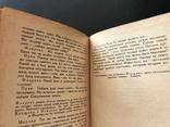 1934 Вершина счастья. Первое издание, фото №9