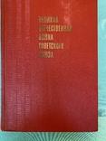 Великая Отечественная Война Советского Союза 1941-1945. Москва 1970, фото №2