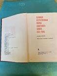 Великая Отечественная Война Советского Союза 1941-1945. Москва 1970, фото №4