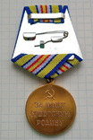 Медаль За оборону Кавказа. Копия, фото №3