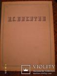 """Книга Никитин И.С. """"Сочинения"""", фото №2"""
