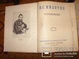 """Книга Никитин И.С. """"Сочинения"""", фото №3"""