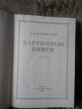 Корнилова А.В. Картинные книги, фото №3
