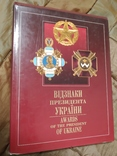 1999 Відзнаки президента України . Фалеристика Наградное оружие, фото №2