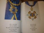 1999 Відзнаки президента України . Фалеристика Наградное оружие, фото №6