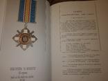 1999 Відзнаки президента України . Фалеристика Наградное оружие, фото №8