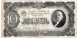 Десять червонцев 1937 серия 170428 НЛ, фото №2