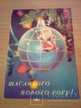 Щасливого Нового року!, изд, РУ 1979г, фото №2