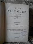 Филонов А. Русская хрестоматия, фото №2