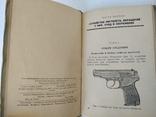 Наставление по стрелковому делу пистолет Макарова, фото №5