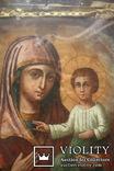 Пресвятая Богородица., фото №9