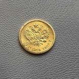 5 рублей 1902 год Россия золото 4,3 грамма 900', фото №5