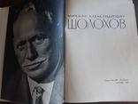 Шолохов, фото №3