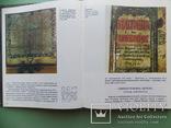 """1991 р. """"Церква Святого Духа в Рогатині"""" 140 сторінок., фото №7"""