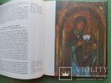 """1991 р. """"Церква Святого Духа в Рогатині"""" 140 сторінок., фото №8"""
