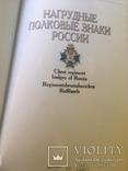 Книга Нагрудные  полковые  знаки Росии, фото №4