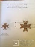 Книга Нагрудные  полковые  знаки Росии, фото №8