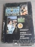 Футбол в фалеристике, фото №2