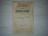 Киевская старина Библиографический указатель Киев 1893, фото №2