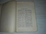 Киевская старина Библиографический указатель Киев 1893, фото №5
