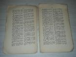 Киевская старина Библиографический указатель Киев 1893, фото №6