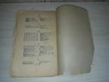 Киевская старина Библиографический указатель Киев 1893, фото №8