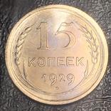 15 копеек 1929г.СССР.шт2Б, фото №2
