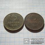 5 копеек 1950 г.2шт.Фед.№64, фото №2