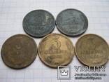 3 копейки 1966г.5шт., фото №2